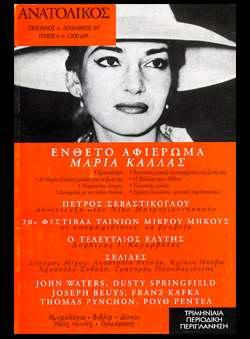 Mamakis, Achilleas - Entheto Aphieroma Maria Kallas