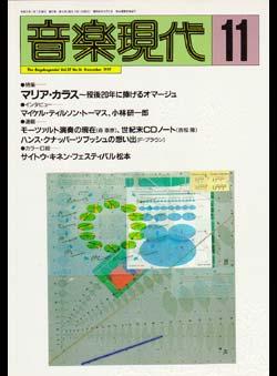 Ongaku Gendai (Ed.) - Maria Karasu. Botsugo 20 Nen ni Sasageru omâju