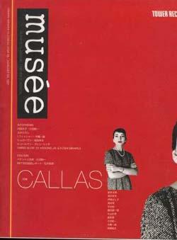 Tower Records (Ed.) - Callas