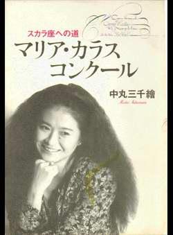 Nakamaru, Michie - Maria Karasu Konkûru -