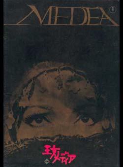 Tôhô Corporated(Ed.) - Medea
