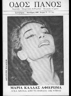 Chronas, Georg (Ed.) - Maria Callas aphieroma