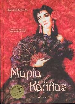 Poulos, Kostas - Maria Callas