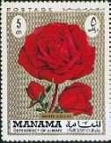 STAMP (Manama) - Maria Callas.