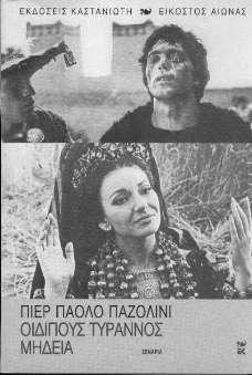 Pasolini, Pier Paolo - Idipous Tiranos Midia
