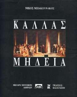 Bakunakis, Nikos - Callas Medeia