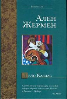 Germain, Alain - Delo Kallas