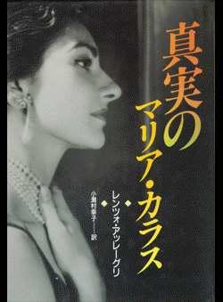 Allegri, Renzo - Shinjitsu no Maria Karasu