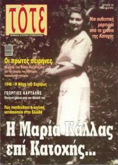 Koukounas TOTE (Edit) - Maria Callas epi Katoches....