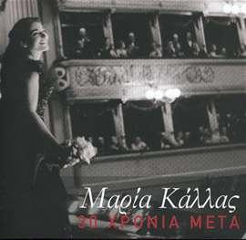 Idrima tis Boulis ton Ellion (Edit) - Maria Callas