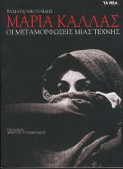 Nikolaidis, Vasilis - Maria Callas