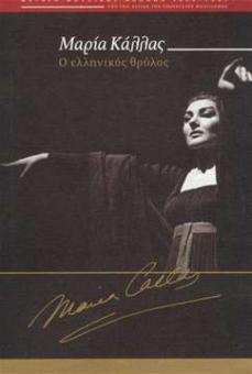 Megaro Mousikis Athinon (Edit.) - Maria Callas