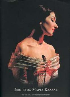 Atheneum (Edit.) - 2007 Etos Maria Callas