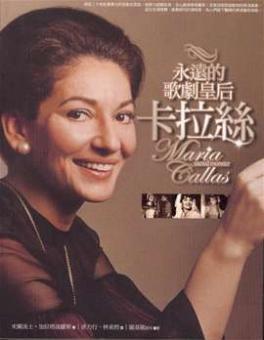 Galatopoulos, Stelios - Maria Callas