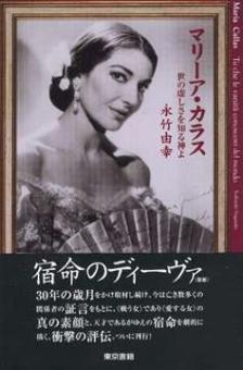 Nagatake, Yoshiyuki - Maria Callas