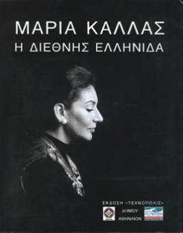 Niarchos, Thanasis - Maria Kallas