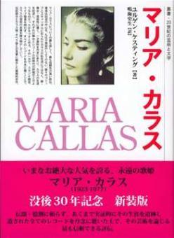 Kesting, Jürgen - Maria Callas