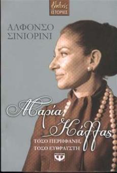 Signorini, Alfonso - Maria Callas