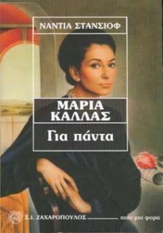 Stanciof, Nadia - Maria Callas